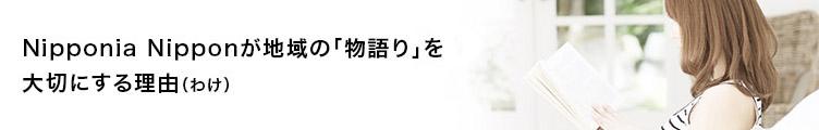 Nipponia Nipponが地域の物語を大切にする理由