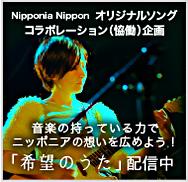 Nipponia Nipponオリジナルソングコラボレーション(恊働)企画