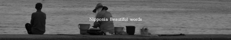 Nipponia Beautiful words