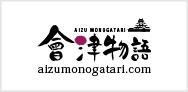 """【会津物語】-""""義""""の心が今なお息づく会津-Official Website"""