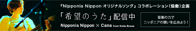 Nipponia Nippon オリジナルソング コラボレーション(恊働)企画