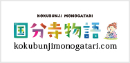 【国分寺物語】- ぶんぶんぶら〜り国分寺散歩-Official Website