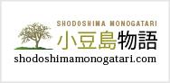【小豆島物語-瀬戸内に浮かぶオリーブの郷-Official Website