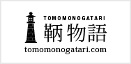 鞆の浦-日本でもっとも癒される港町-【鞆物語】