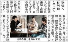 「福島民友新聞」掲載
