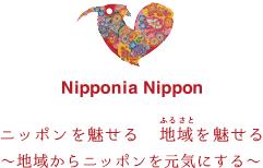 img-nipponia-logo