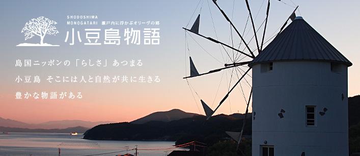 小豆島物語