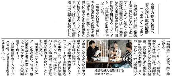 福島民友新聞記事