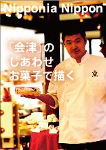 会津のしあわせ、お菓子で描く