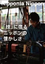 「会津もめん」原山織物工場・原山公助代表