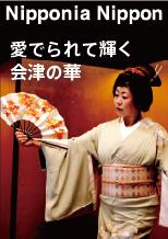 「会津東山芸妓」八重牡丹 まり若さん