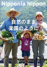 「HOME MAKERS 小豆島ひとやまの農家カフェ」三村拓洋さんご家族