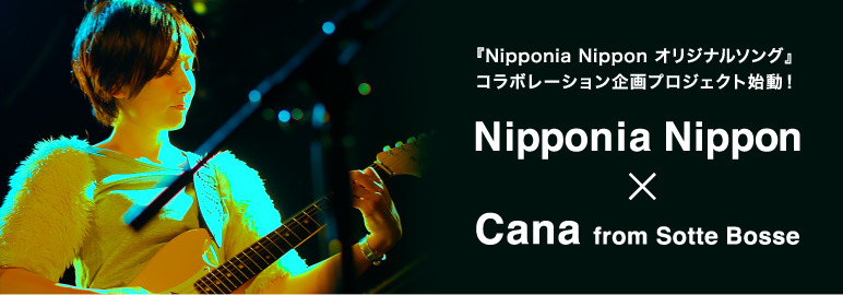 Nipponia Nippon × Cana