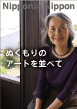 ギャラリー&カフェ さらすわてぃ 新田久子さん