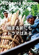 お手火神事 お手火奉製作業