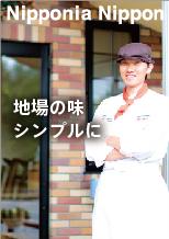 「ホテル&リストランテ イル レガーロ」小椋潤シェフ