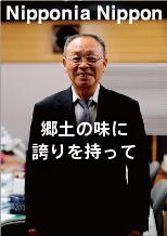 「オノギ食品」小野木社長