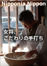 蕎麦酒菜 祥 高橋祥子女将