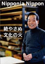 会津慶山焼 香山窯やま陶 曲山靖男さん