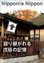 旧滝沢本陣 横山家住宅