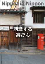鞆の浦 a cafeと常夜灯ポスト