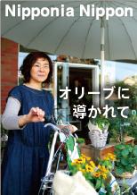 pensée florist 西脇美津江さん