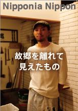 カフェ&ダイニング OASIS 山本雄大さん