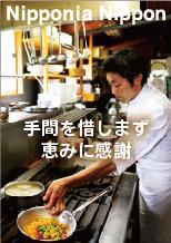 Ristorante FURYU 渋谷 信人さん