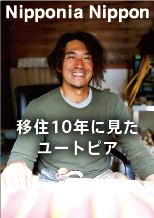 木工職人 天達慶隆さん