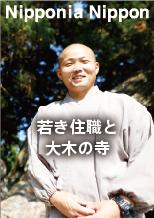 宝生院 高橋寿明さん