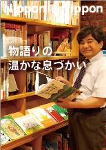 おばあさんの知恵袋 三田村慶春さん