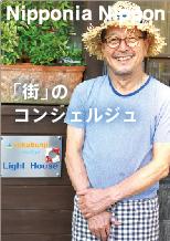 ライトハウス 仁田譲さん
