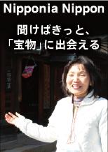 「ガイド」宮本和香さん