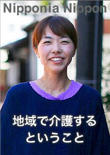 ソーシャルワーカー 石川裕子さん