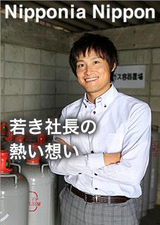 サンモルト 小川真平さん
