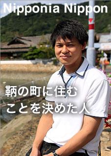 鞆の浦まちづくり塾塾生 下畠有喜さん