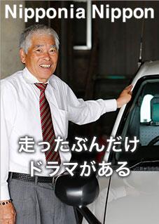 アサヒタクシー 倉田道広さん