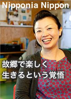 Things オクムラユッコさん