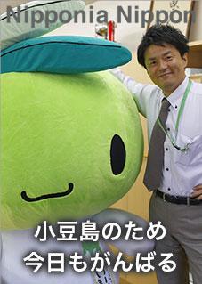 パオ・フィール島薫さんとオリーブしまちゃん