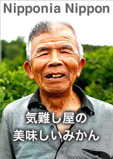 石原みかん農園 石原健次郎さん